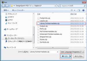 ULPファイルの選択