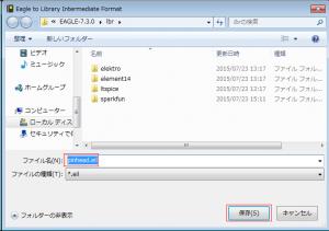 保存ファイル選択