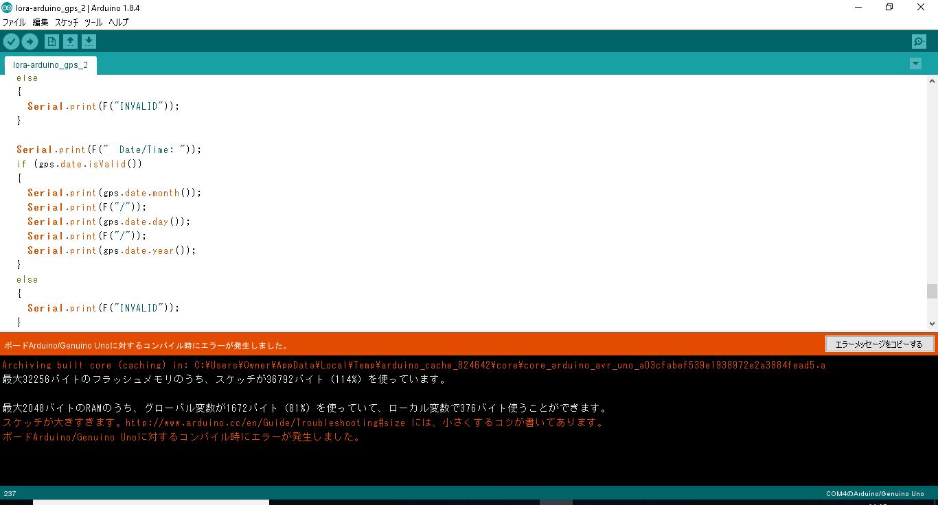 LoRa minni JPのLMICライブラリのアップデート | ネクストステップの実験室