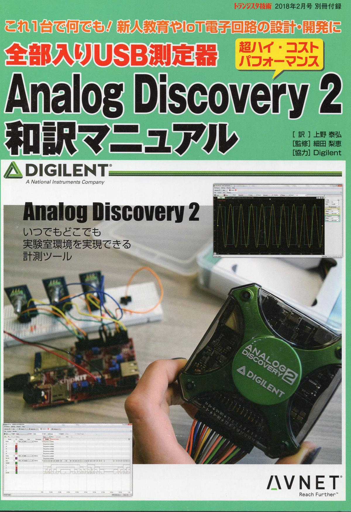 analog discovery 2 マニュアル